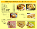 MENU for DOGS わんちゃんメニュー